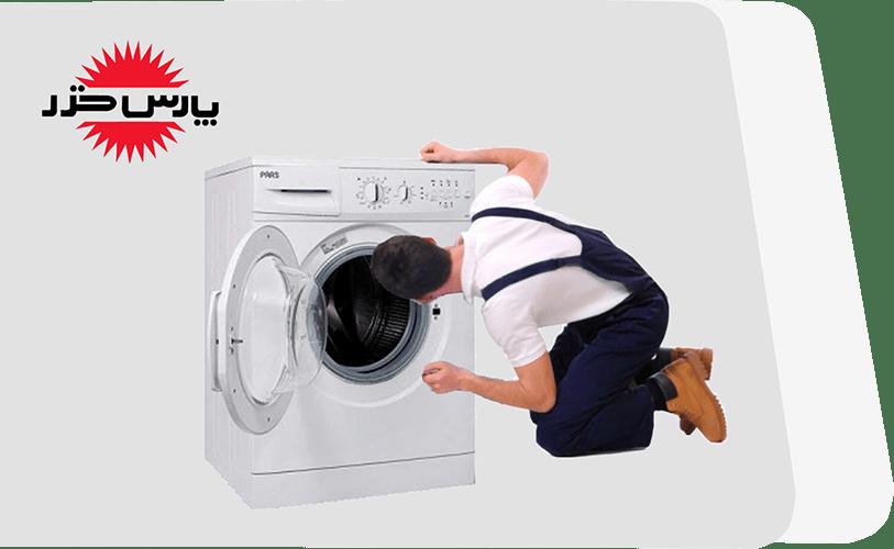 تعمیر ماشین لباسشویی پارس خزر